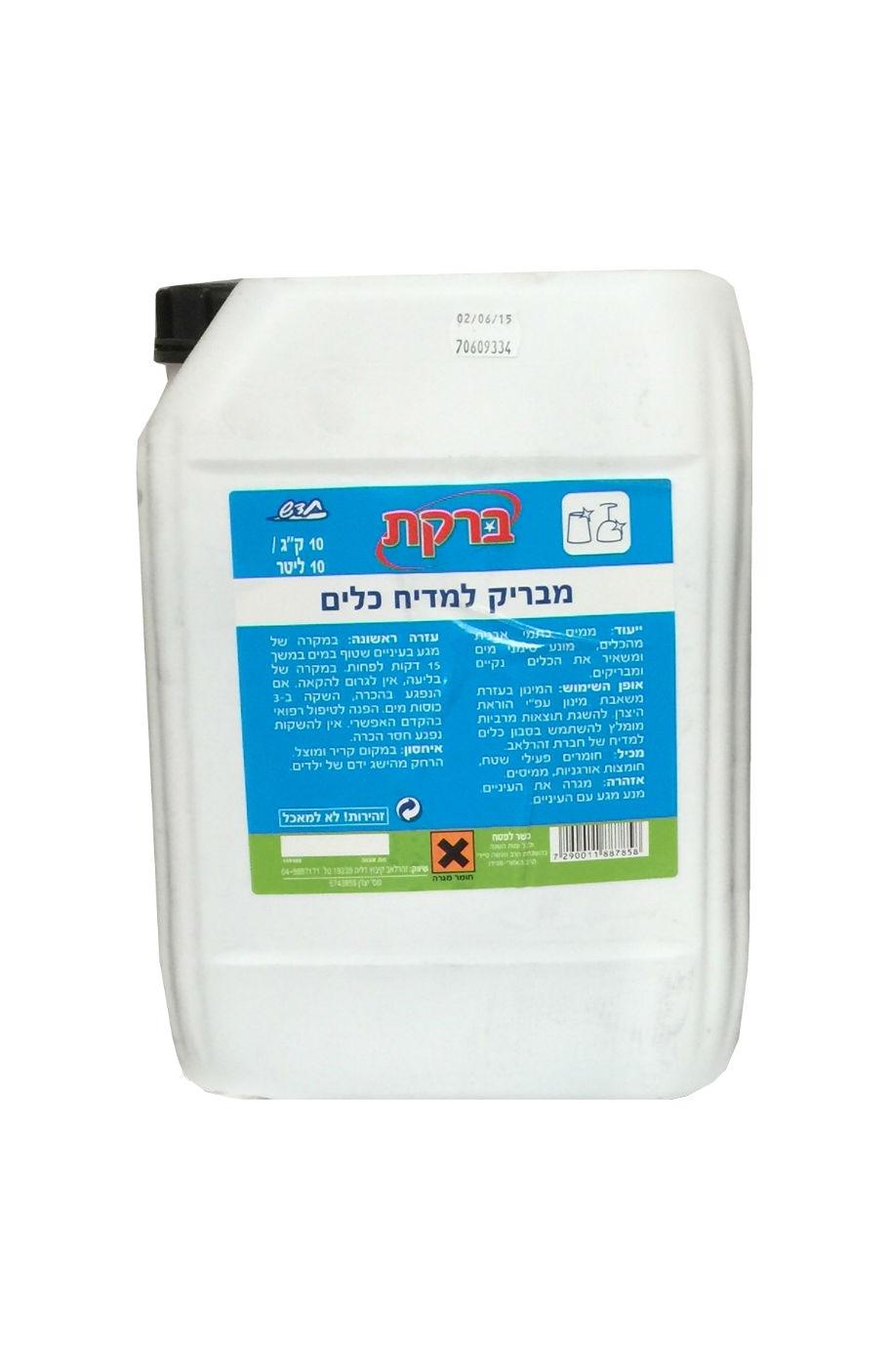 סבון למדיח -נוזל הברקה למדיח 10 ליטר, זהר דליה