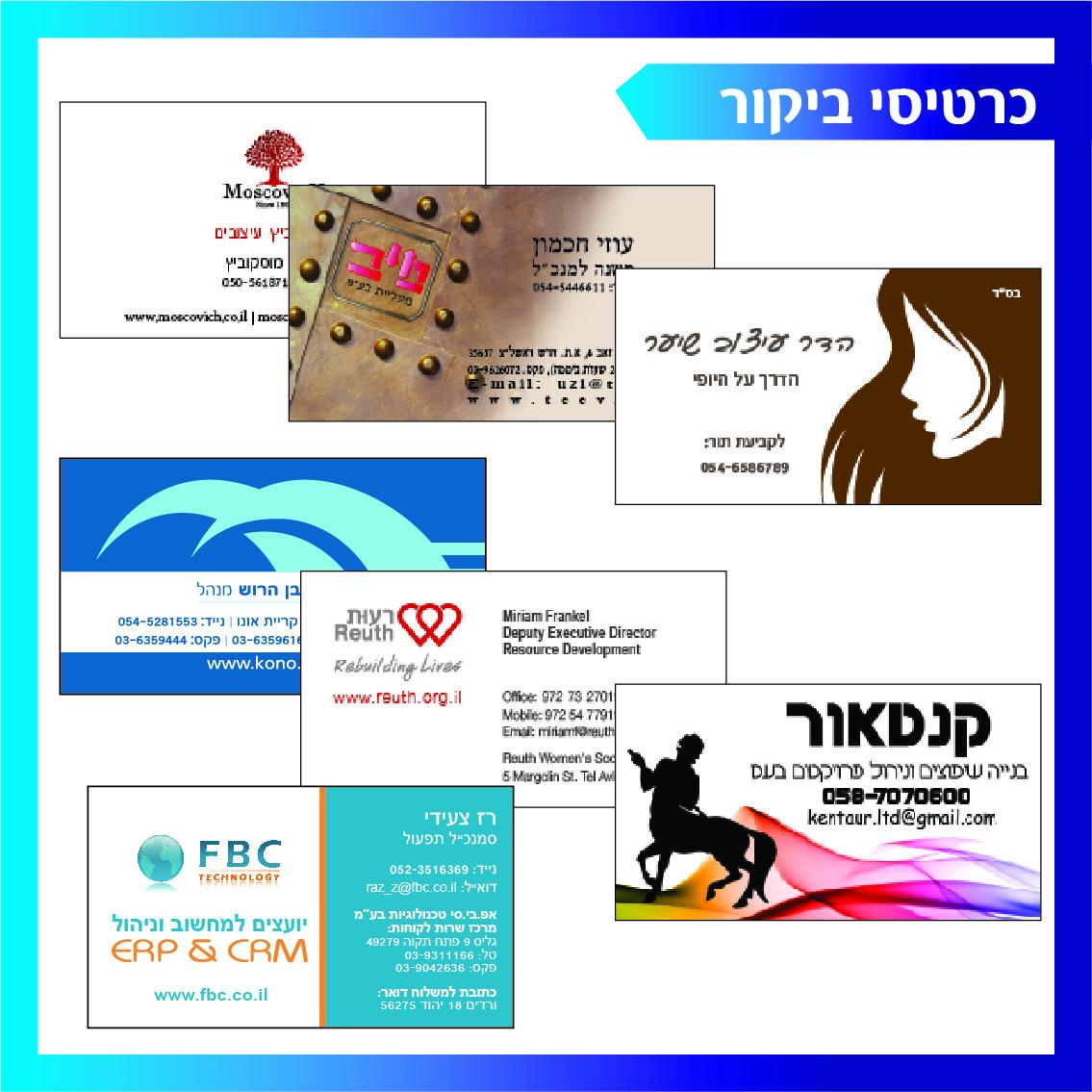 כרטיסי ביקור   הדפסת כרטיסי ביקור