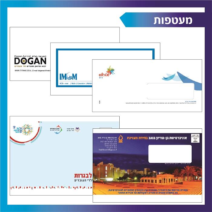 הדפסת מעטפות לוגו