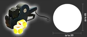 אקדח מחירים | מקודד - אקטיבה - מדבקות עגולות RL-111