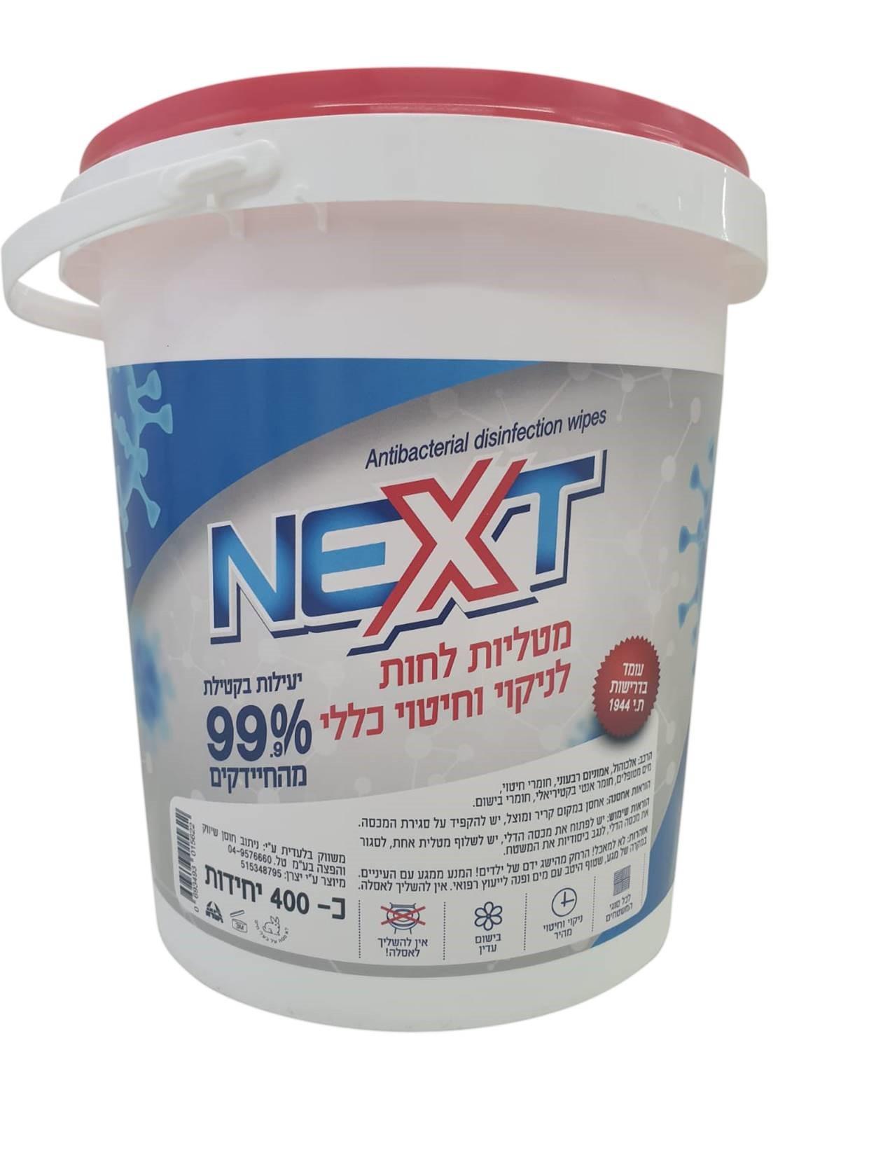 מטליות לחיטוי בדלי 99.9% 400 יח'(מגבונים)
