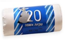 שקית אשפה עבה (אשפתון) 50X70 לבן 20 יח' בגליל